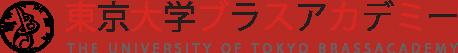 東京大学ブラスアカデミー